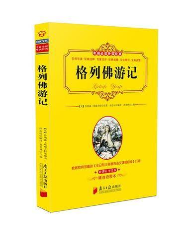 考前必读外国经典:格列佛游记