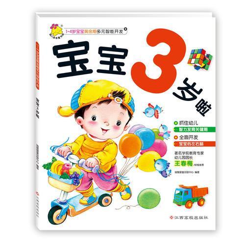 1~4岁宝宝黄金期多元智能开发. 宝宝3岁啦