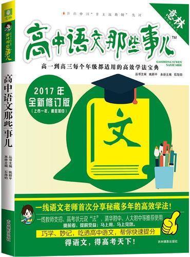 意林学科那些事儿书系--高中语文那些事儿(修订版)