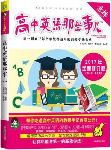 意林学科那些事儿书系--高中英语那些事儿(修订版)