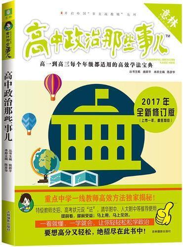 意林学科那些事儿书系--高中政治那些事儿(修订版)