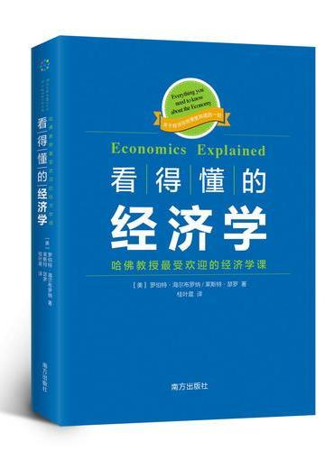 """看得懂的经济学  哈佛教授最受欢迎的经济学课  启迪过无数诺贝尔经济学奖获得者的伟大著作;亚当?斯密、凯恩斯、马克思等伟大经济学家""""现身说法"""";关于经济你所需要知道的一切;保罗?克鲁格曼盛赞"""