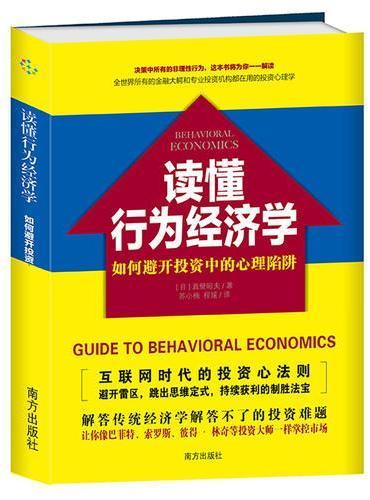 读懂行为经济学:如何避开投资中的心理陷阱