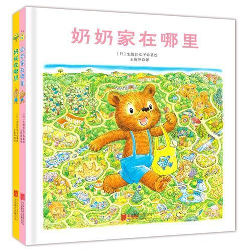 奶奶妈妈迷藏书套装(全2册):奶奶家在哪里/妈妈在哪里