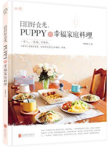 日日好食光 : puppy的幸福家庭料理