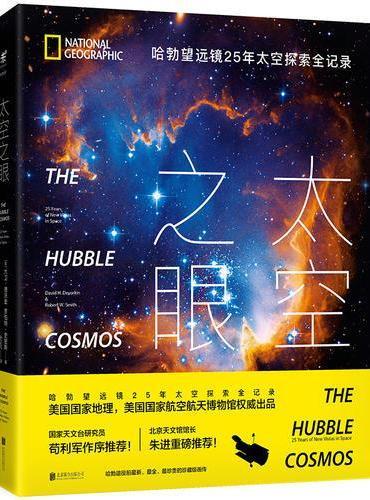 太空之眼 : 哈勃望远镜25年太空探索全记录