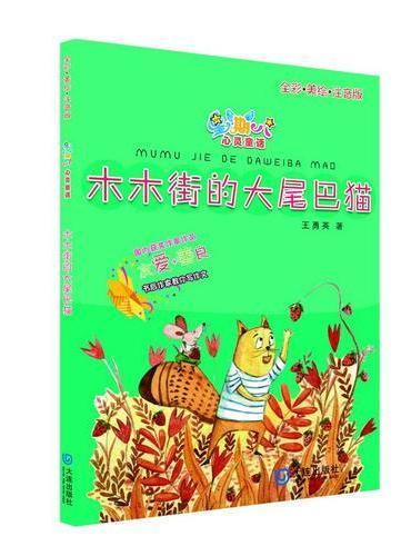 星期八心灵童话儿童故事书:木木街的大尾巴猫(全彩美绘注音版)