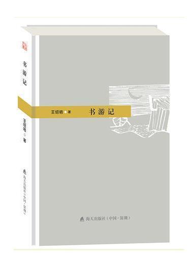 书游记-本色文丛