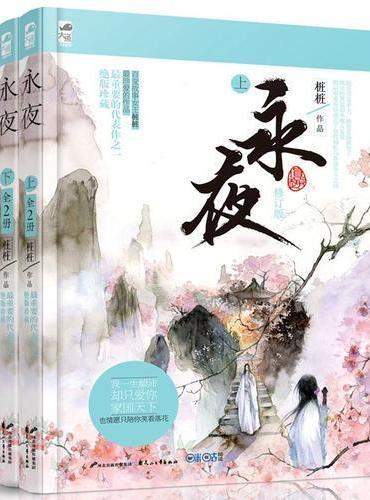 永夜(套装共2册)