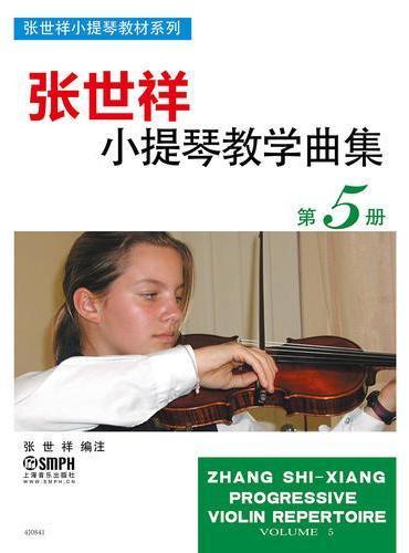张世祥小提琴教学曲集 第5册