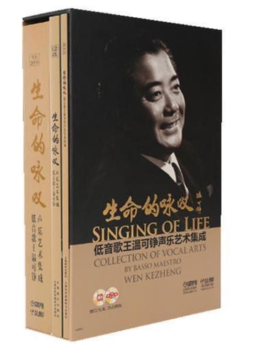 生命的咏叹—低音歌王温可铮声乐艺术集成(附CD七张.DVD两张)