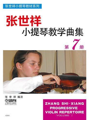 张世祥小提琴教学曲集 第7册
