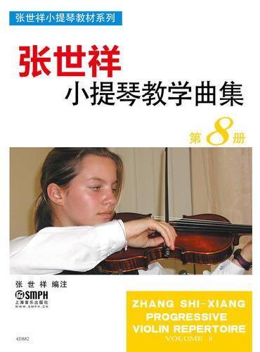 张世祥小提琴教学曲集 第8册