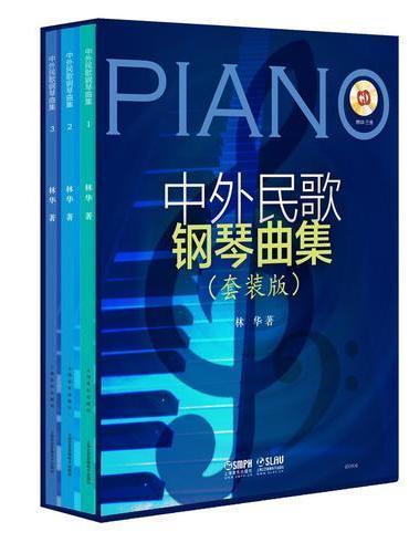 中外民歌钢琴曲集(套装版)共三册