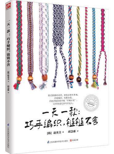 一天一款:巧手编织,链链不舍