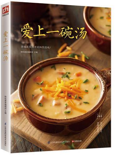 爱上一碗汤