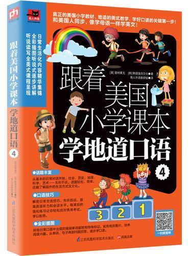 跟着美国小学课本学地道口语4