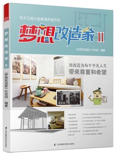 梦想改造家Ⅱ(用改造为每个平凡人生带来希望和尊重;1000张现场施工照片与设计解析,全面解读装修细节,打造舒适又好用的家。)
