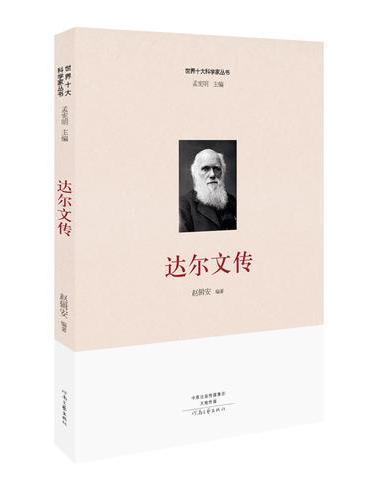 世界十大科学家:达尔文传