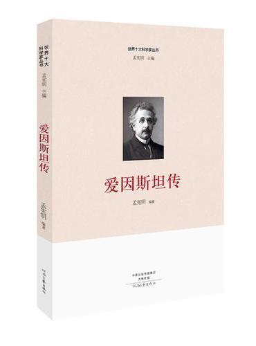 世界十大科学家:爱因斯坦传
