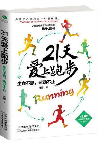 21天爱上跑步:生命不息,运动不止
