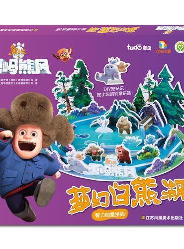熊出没之雪岭熊风梦幻白熊湖智力创意拼插