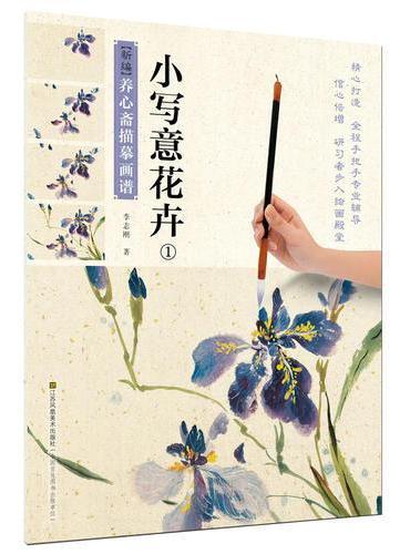 新编养心斋描摹画谱-小写意花卉1