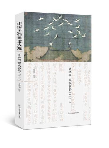 中国历代画论大观(第2编)-宋代画论(一.二)