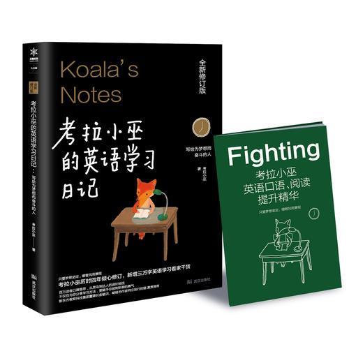 考拉小巫的英语学习日记 : 写给为梦想而奋斗的人