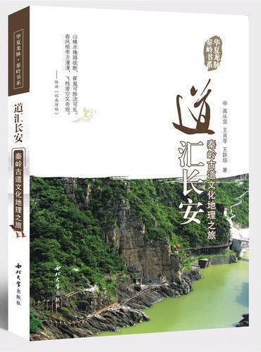 道汇长安:秦岭古道文化地理之旅