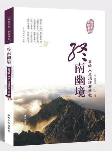 终南幽境:秦岭人文地理与宗教