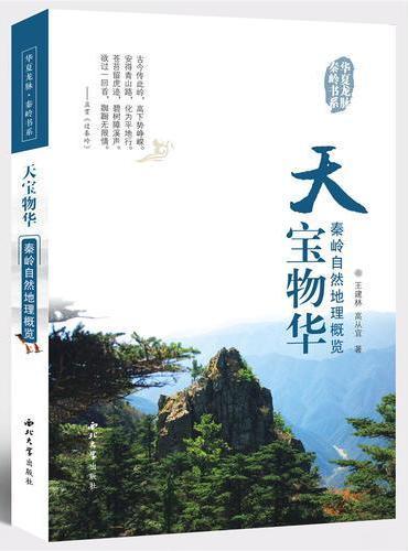 天宝物华:秦岭自然地理概览