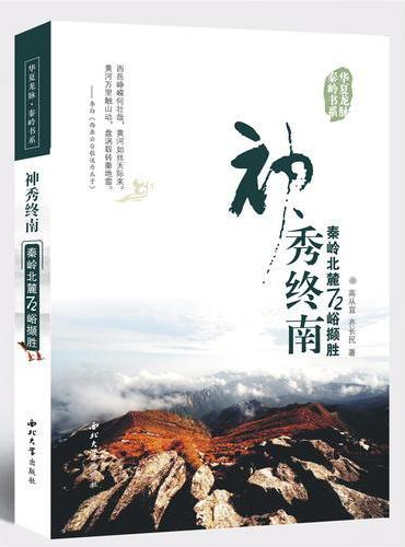 神秀终南:秦岭北麓72峪撷胜