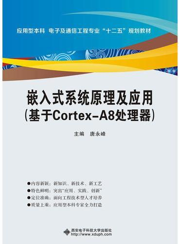 嵌入式系统原理及应用(基于Cortex-A8处理器)