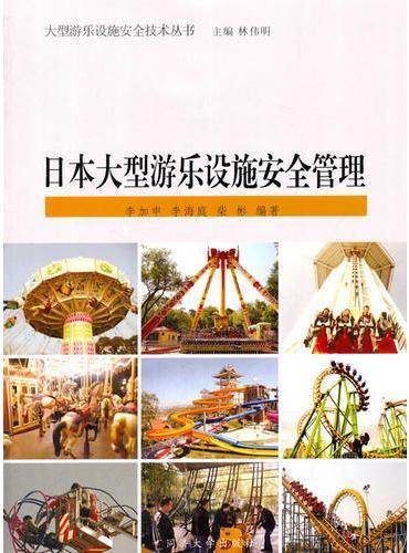 大型游乐设施安全技术丛书·日本大型游乐设施安全管理