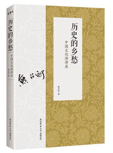 历史的乡愁——中国文化演讲录