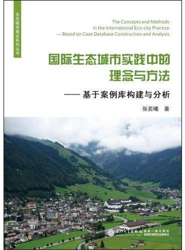 国际生态城市实践中的理念与方法——基于案例库构建与分析