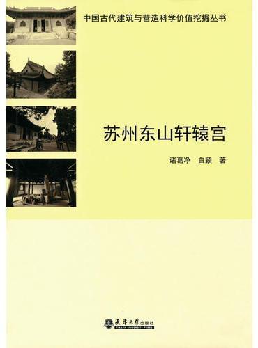 苏州东山轩辕宫