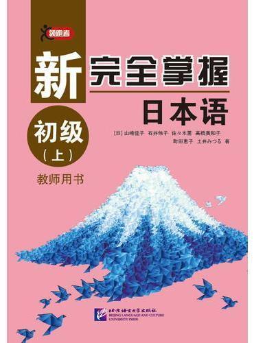 新完全掌握日本语 初级(上)教师用书
