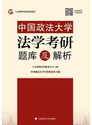 中国政法大学法学考研题库及解析