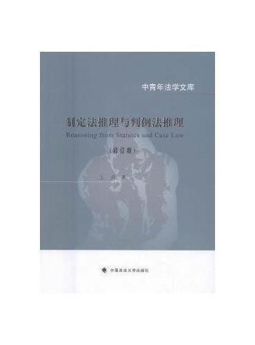 制定法推理与判例法推理 (修订版)