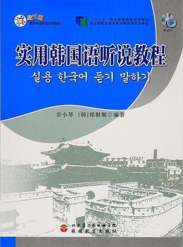 实用韩国语听说教程