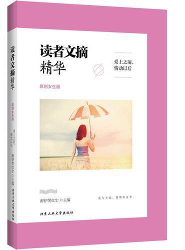 读者文摘精华(原创女生版):爱上之前,情动以后