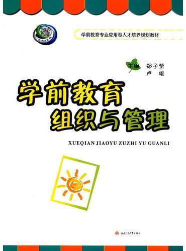 学前教育组织与管理