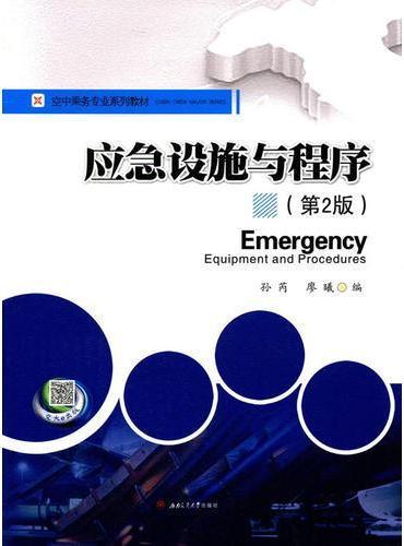 应急设施与程序(第2版)
