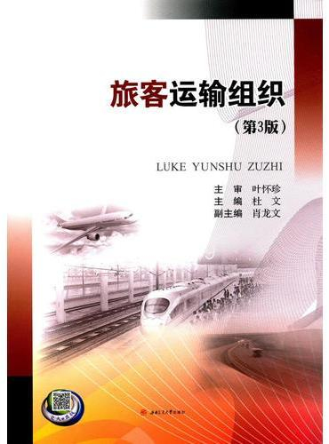 旅客运输组织(第三版)