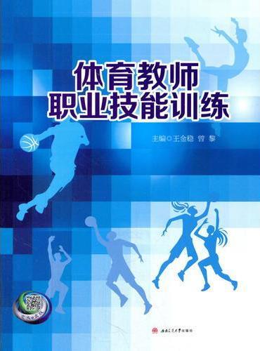 体育教师职业技能训练