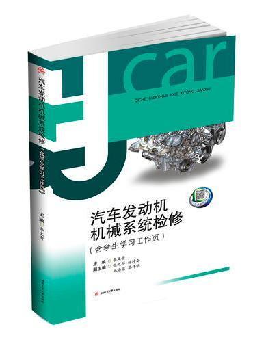 汽车发动机机械系统检修(含(学生学习工作页))