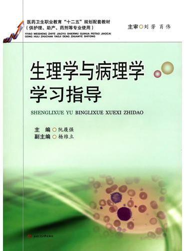 生理学与病理学学习指导