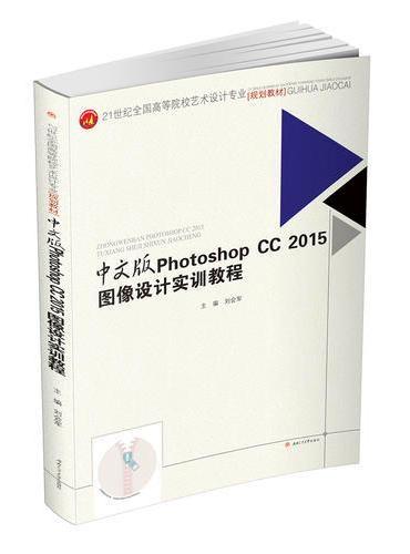 中文版 PhotoshopCC2015图像设计实训教程